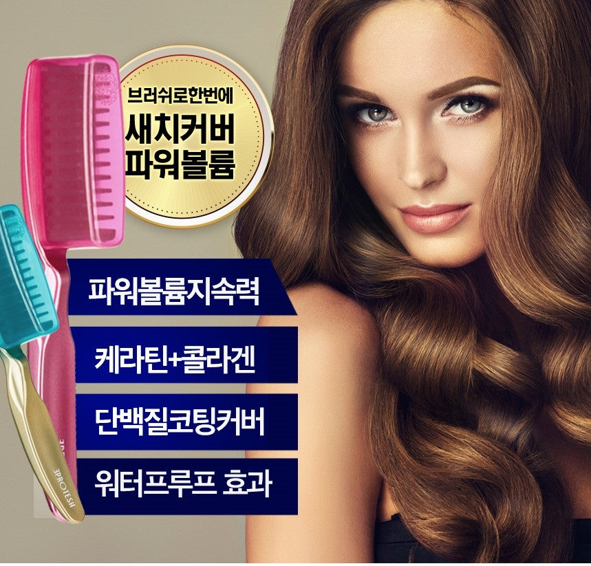 Miracle Volume Cover Brush