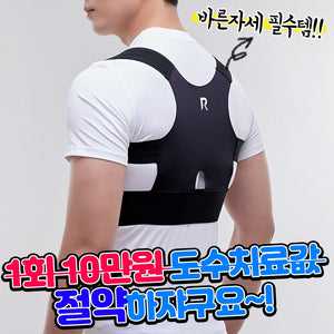 Correct posture shoulder balance band