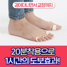 将图片加载到图库查看器,KOREA Doctor Care Balance Toe Ring - DOHA2020.shop