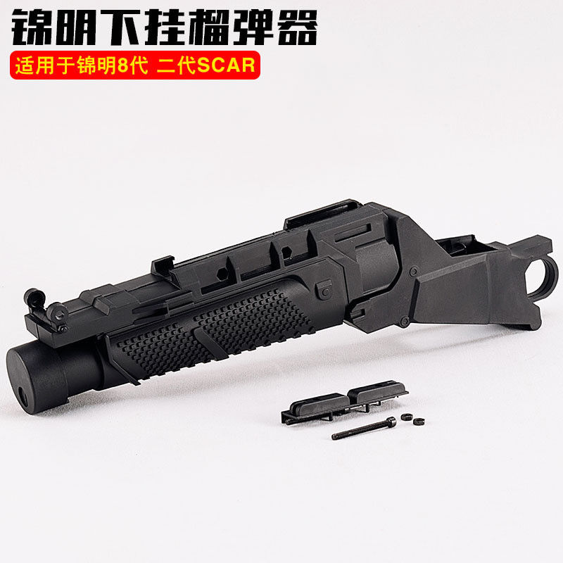 Upgrades for Gel Blasters JinMing Gen8 M4A1 SCAR Accessories Gel Balls