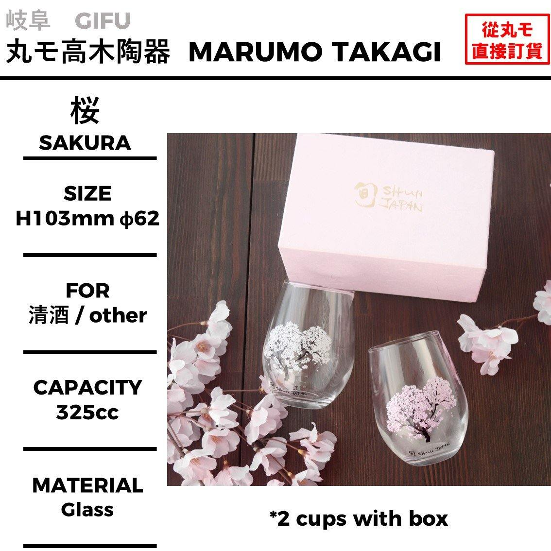 冷感桜(大) 2 cups with box - Sake no Wa Online