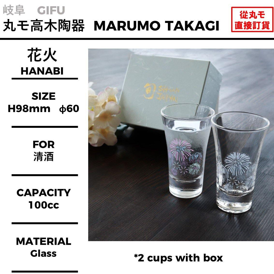 冷感花火 2 cups with box(For 清酒) - Sake no Wa Online