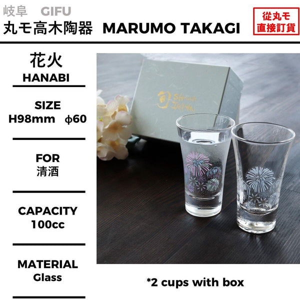 冷感花火 2 cups with box(For 清酒)
