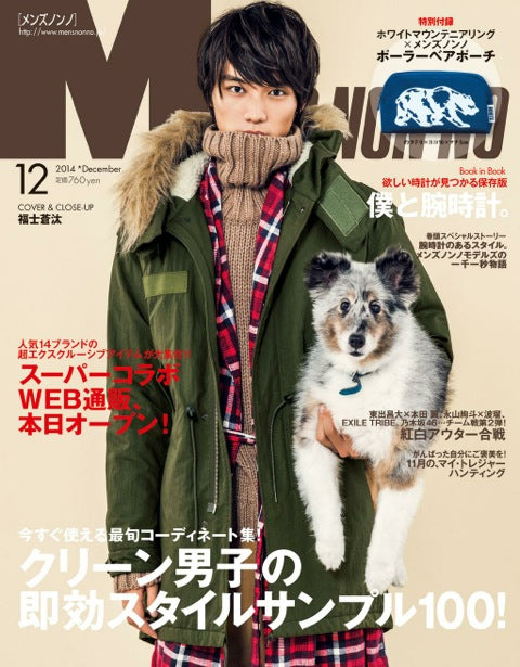 MEN'S NON-NO 2014.12