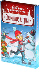 Board game Party Master. Winter Games (Мастер вечеринок: Зимние игры) Board game