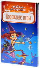 Board game Party Master. We play on the road (Мастер вечеринок: Дорожные игры) Board game