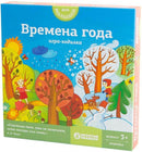 Board game of the seasons (Времна года) Board game
