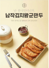 Load image into Gallery viewer, [창화당] 납작김치 왕 군 만두 [Changhwadang] Fried Kimchi Dumpling (500g)