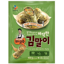 Load image into Gallery viewer, [CJ] Seaweed Roll 400g [CJ] 밀당의고수 김말이 400g