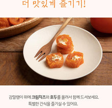 Load image into Gallery viewer, [WingEat] Dried Persimmon  [윙잇] 출출할땐 감말랭이 (70g)