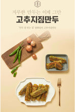 Load image into Gallery viewer, [창화당] 고추지짐 만두 [Changhwadang] Fried Pepper and Pork Dumpling (600g)