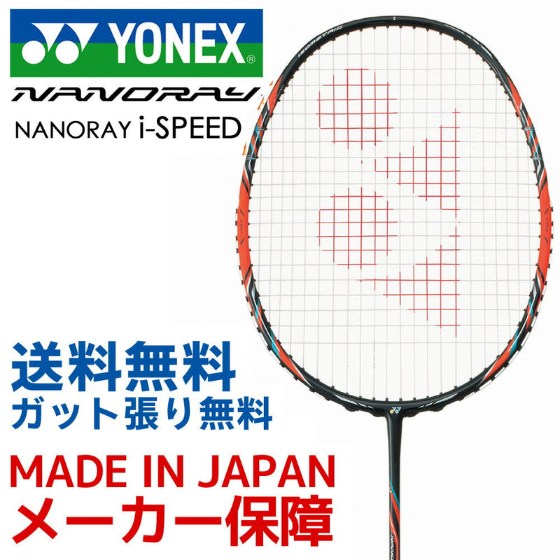 Yonex Nanoray I-Speed (New Edition) Badminton Racket