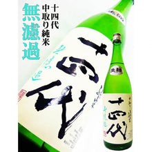 Load image into Gallery viewer, 十四代 中取純米無濾過 純米 生酒1800ML