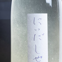 Load image into Gallery viewer, 仁井田本家 自然濁酒 (720ml)