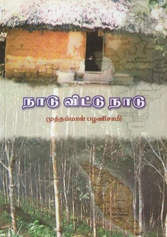 From Shore to Shore (Tamil, PB)