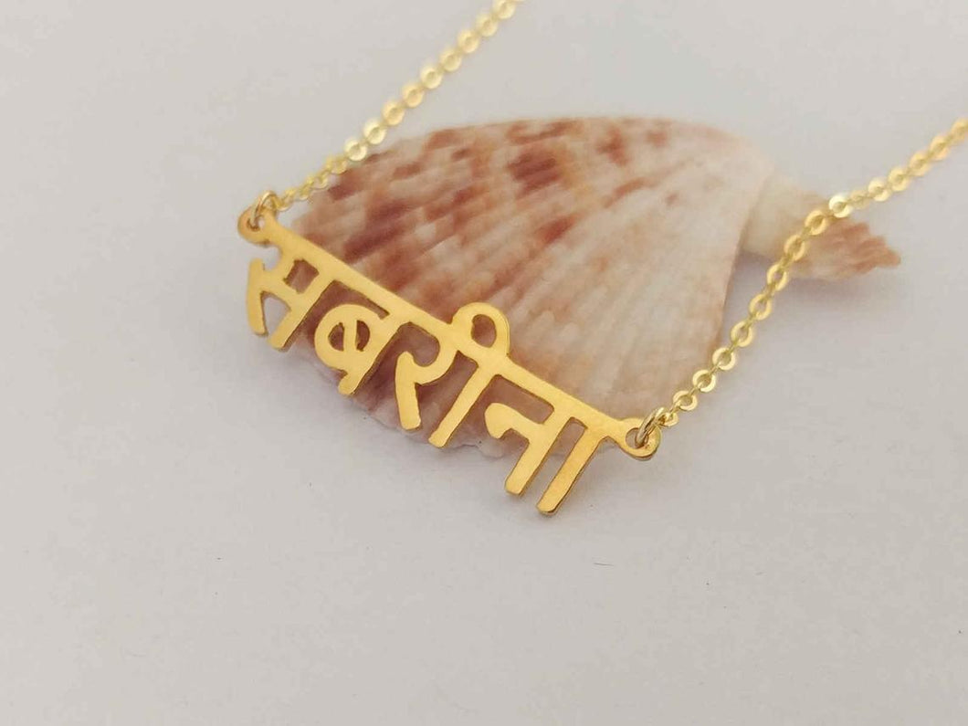 Personalized Hindi Name Necklace - Happy Maker