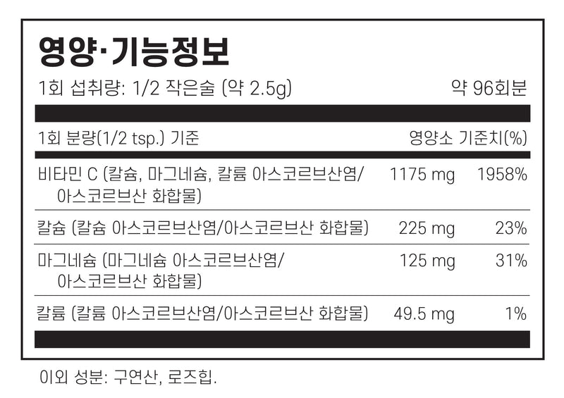 필로소피 중화 비타민 C 파우더 240g - Philosophy Nutrition Buffered Vitamin C Powder 240g