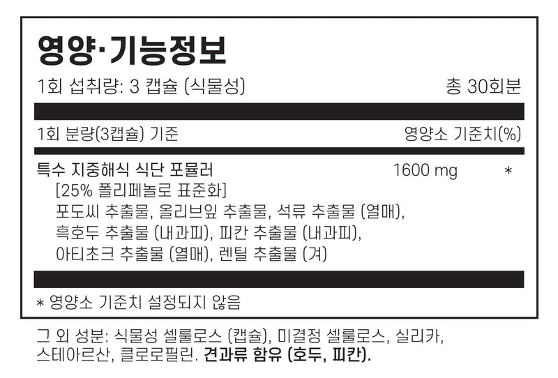 [CLEARANCE] 라이프익스텐션 지중해식 식단 포뮬러 90캡슐 - Life Extension Mediterranean Whole Food Blend 90 cap