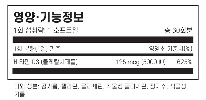 필로소피 비타민 D 5000 IU 60캡슐 - Philosophy Nutrition Vitamin D 5000 IU 60 Softgel