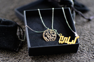 Arabic calligraphy circular pendant, sterling silver with silver chain and Arabic name pendant in Kufic style calligraphy in gold in black box.