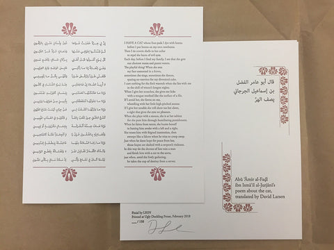 POEM ABOUT THE CAT by Abū 'Āmir al-Fadl ibn Ismā'īl al-Jurjānī (broadside)