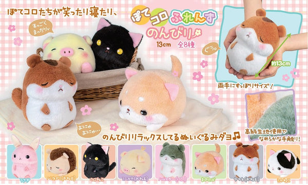 Kawaii Yell Animal Plush