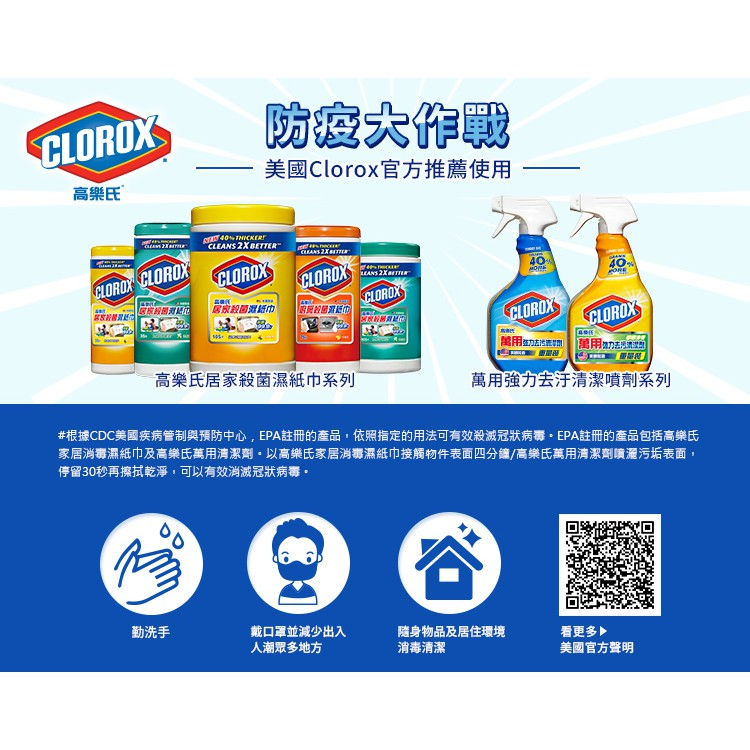 【Gollers】 Kitchen cleaning and sterilizing wipes-citrus fragrance 75 pieces