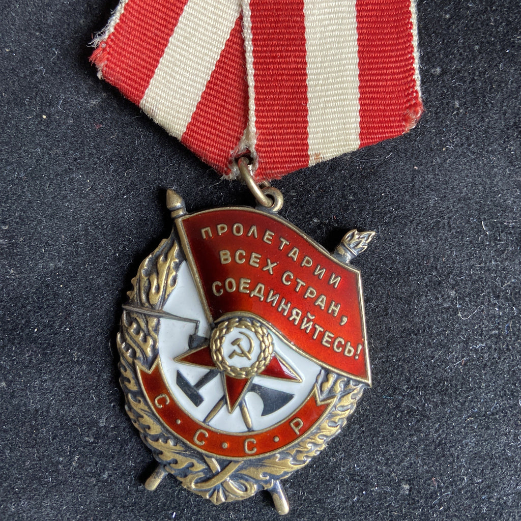 USSR Order of the Red Banner, military, no.490243 (Орден Крaсного Знамени)