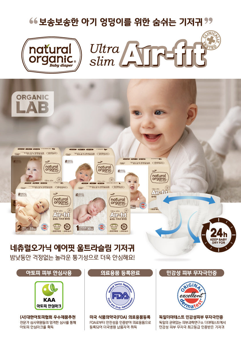 4 Packs x 33 pcs Natural Organic Air-fit Ultra Slim Tape Diapers Small (3-6 kg)