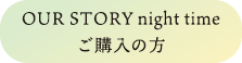 OUR STORY night time ご購入の方
