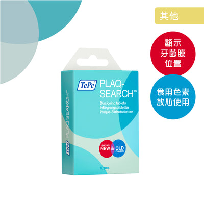TePe PlaqSearch™ 牙菌膜顯示錠