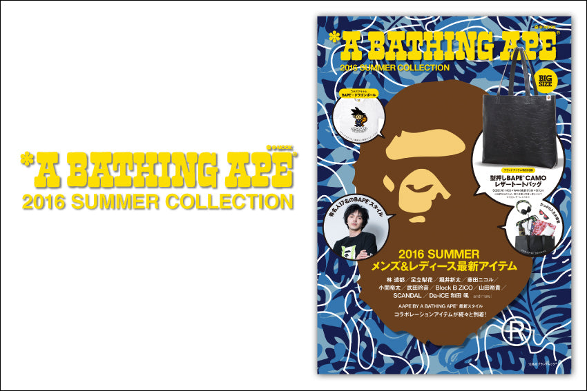 e-MOOK A BATHING APE? 2016 SUMMER COLLECTION