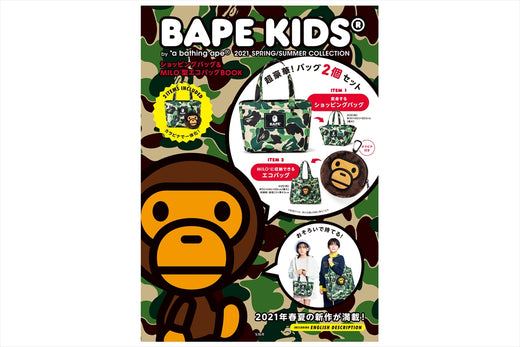 E-MOOK BAPE KIDS 2021 S/S COLLECTION