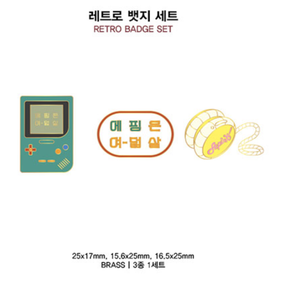 Apink Official Retro Badge Set ('에핑은 여덟살' MD)