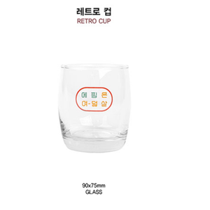 Apink Official Retro Cup