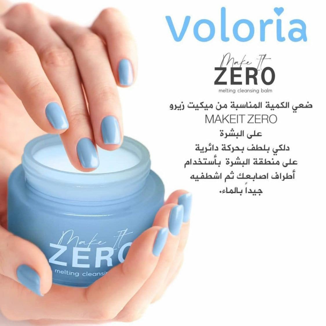 Voloria- Make It Zero Melting Cleansing Balm 100ml