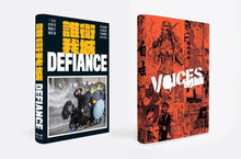 Load image into Gallery viewer, 經典套裝組合二:《誰衛我城 | DEFIANCE》+《吶喊 | VOICES》