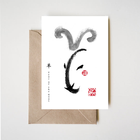 Year of Goat(Sheep) Zodiac Animal Card
