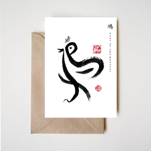 Year of Rooster Zodiac Animal Card