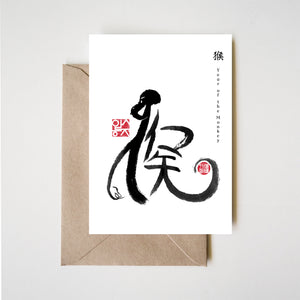 Year of Monkey Zodiac Animal Card