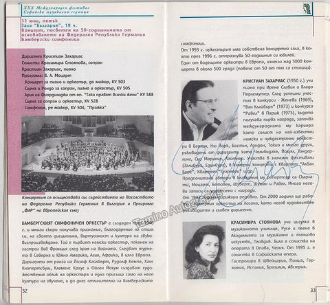 Zacharias, Christian - Signed Program Sofia 1999