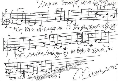 Slominsky, Sergei - Autograph Music Quote Signed