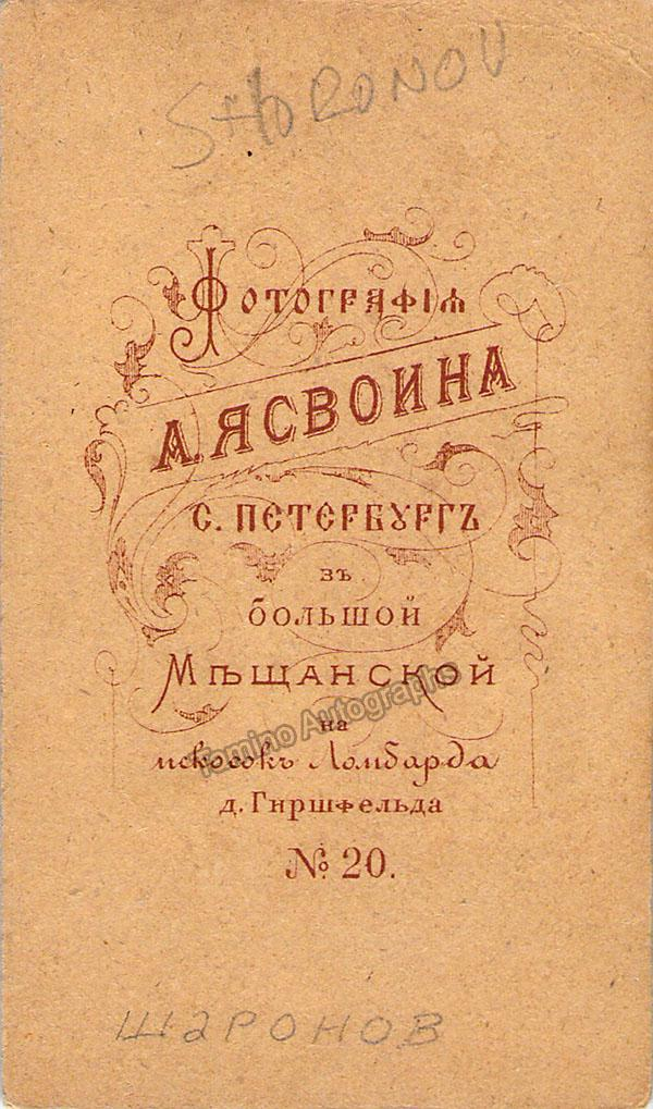 Sharonov, Vasili - Vintage CDV in Role