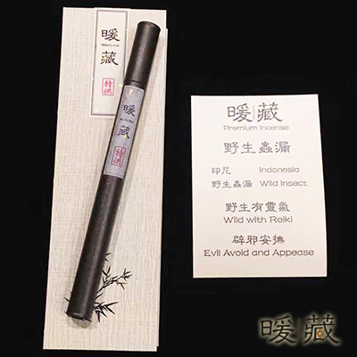 Agarwood Incense - Wild Insect 野生虫漏1级