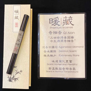 Agarwood Incense - Qi Nan Top Grade 顶级奇楠香