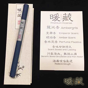 Agarwood Incense - Ambergris 龙涎香