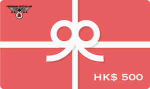Freedom Tattoo HK Gift Card 禮物代金卡