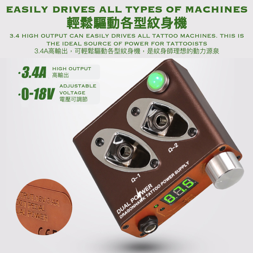 Dragonhawk Dual Power Power Box / Dragonhawk雙電源電源盒