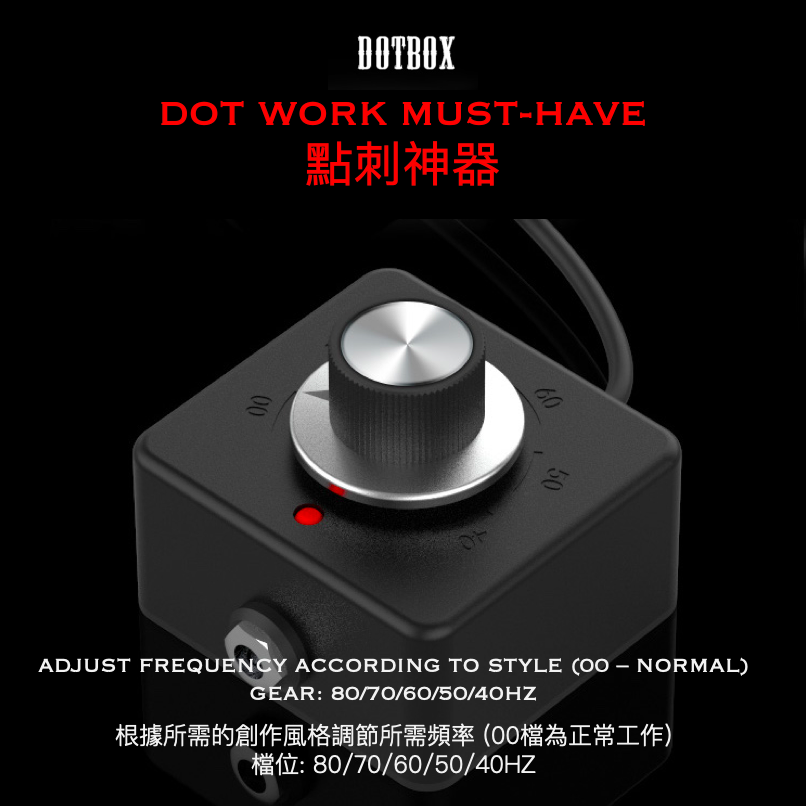 Dotbox Dot Work Frequency Conversion Regulator / Dotbox點刺變頻調節器