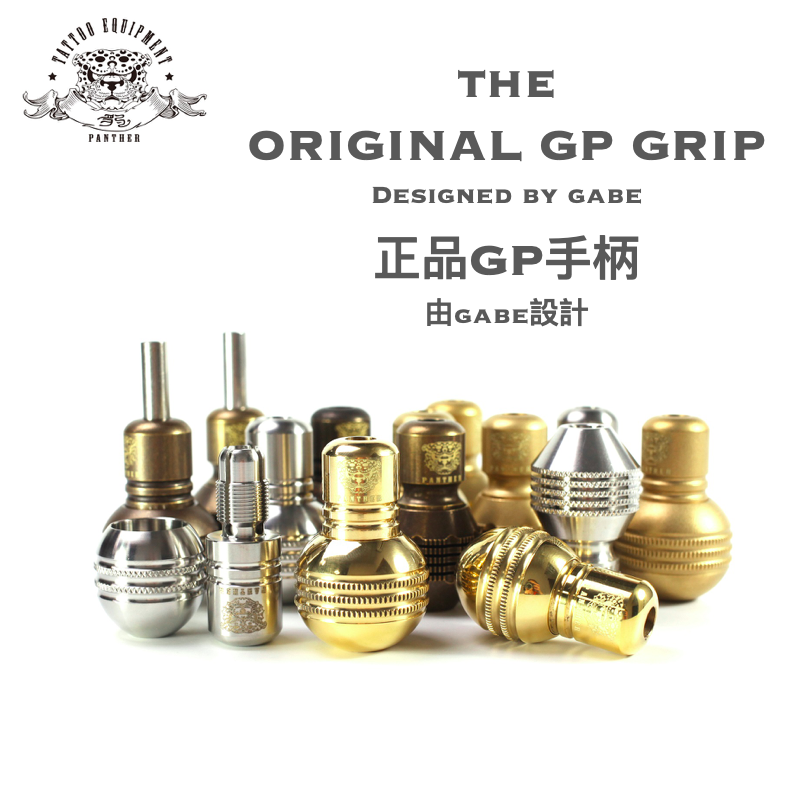 Gabe Designed Original GP Grip / Gabe設計正品GP手柄